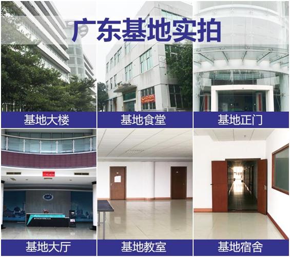 中公广东分校全封闭基地教学环境展示