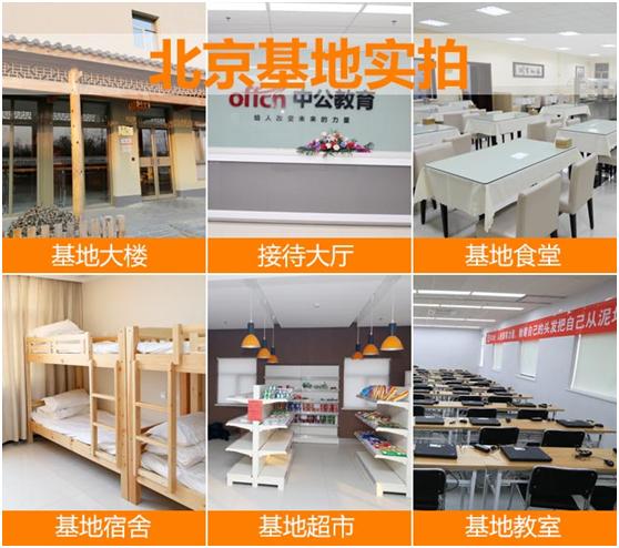 中公北京分校全封闭基地教学环境展示