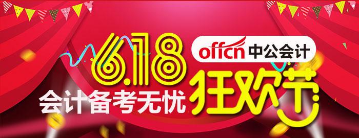 6.18中公会计备考无忧狂欢节1