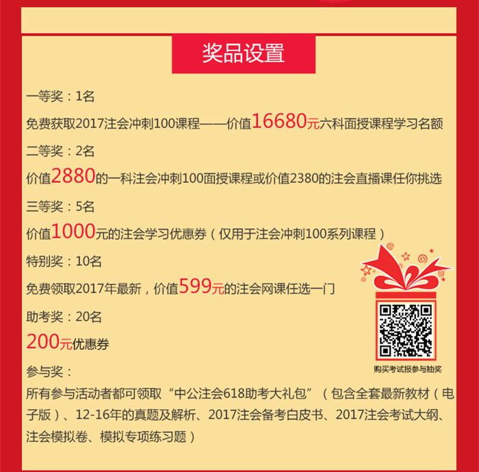 6.18中公会计备考无忧狂欢节3