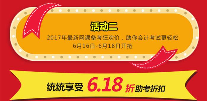 6.18中公会计备考无忧狂欢节5