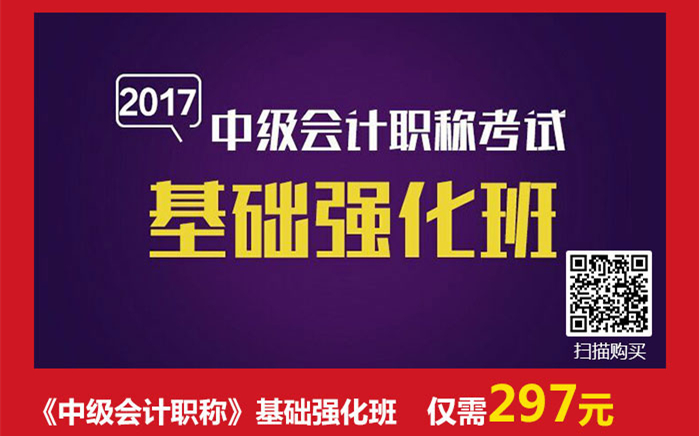 6.18中公会计备考无忧狂欢节7