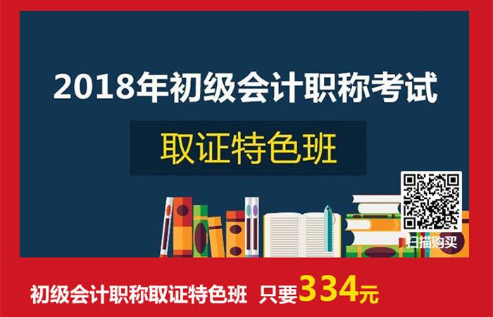 6.18中公会计备考无忧狂欢节8