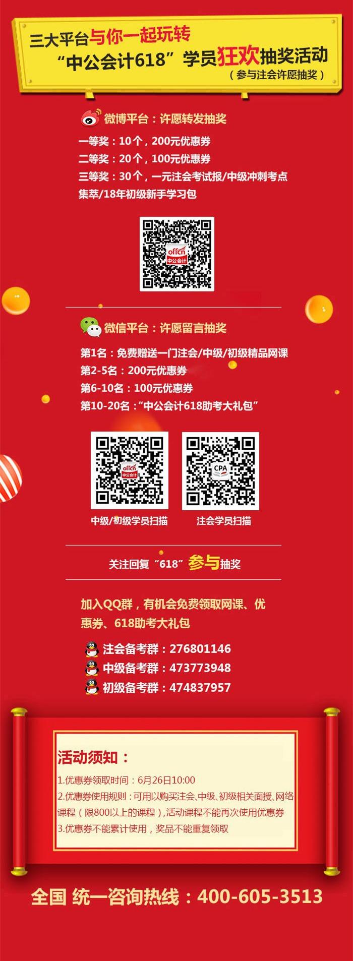 6.18中公会计备考无忧狂欢节9