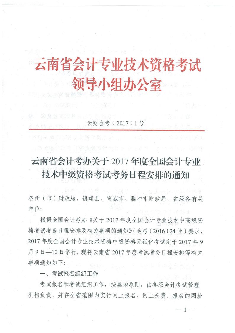 云南省2017年中级会计考试报名通知1