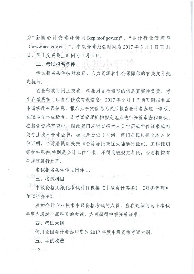 云南省2017年中级会计考试报名通知2