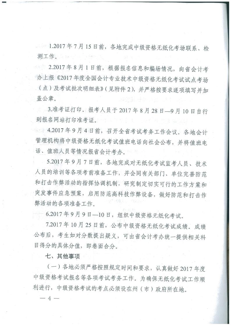 云南省2017年中级会计考试报名通知4
