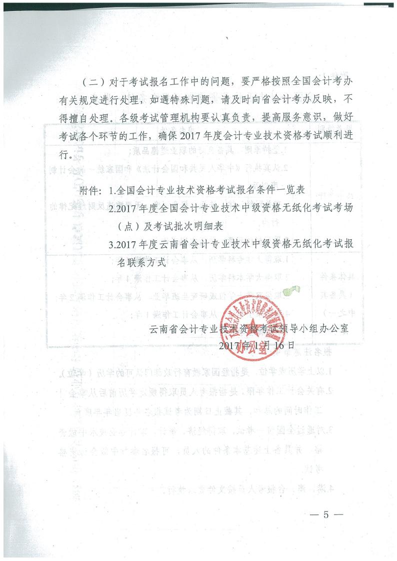 云南省2017年中级会计考试报名通知5
