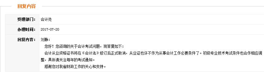 安徽财政局回答关于会计从业取消的问题2