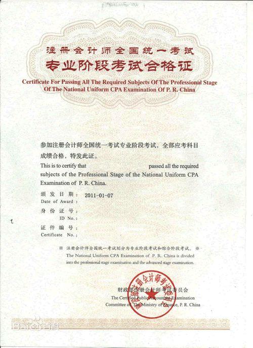 2017年注会考试专业阶段考试合格证书