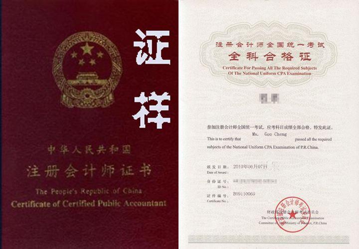 2017年注会考试全科合格证书