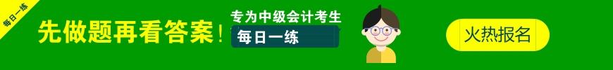 2018中级会计师职称试场《经济法》每日壹练(7-31)