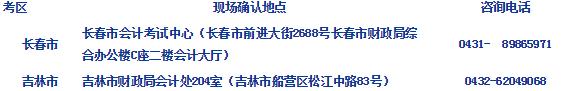 2018注会吉林省报名简章