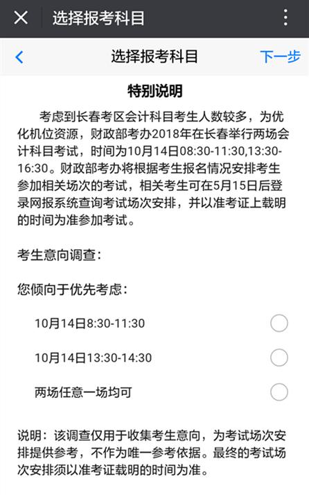 注册会计师考试报考流程