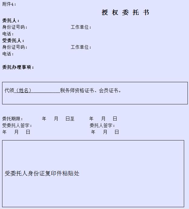厦门2017年税务师证书领取通知附件4