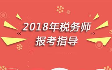 2018年税务师报考指导