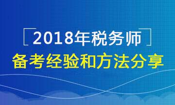 2018税务师备考