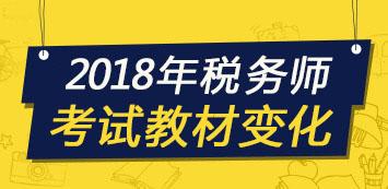 2018税务师考试教材变化