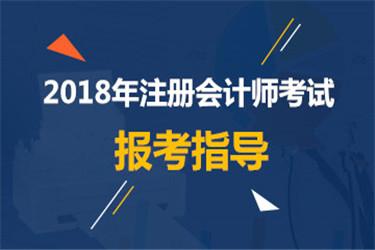 2018注册会计师报考指导