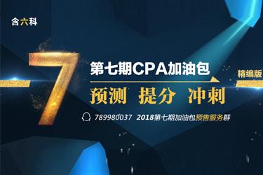 第七期CPA加油包