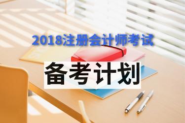 注册会计师九月备考计划