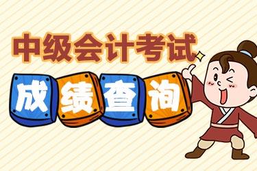 衢州市2018年中级会计考试成绩查询时间
