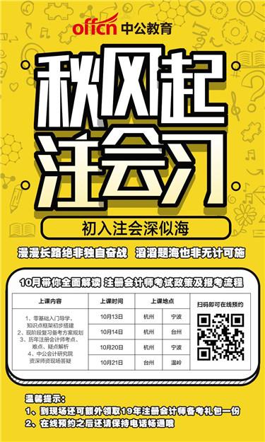 2019注册会计师课程