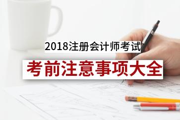 2018注册会计师考试注意事项大全