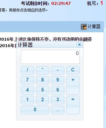 输入法计算器操作教程