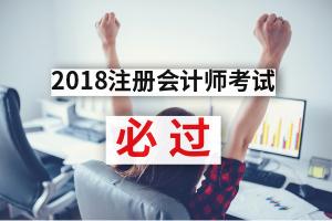 2018注册会计师考试