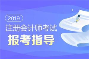 2019注册会计师报考指导