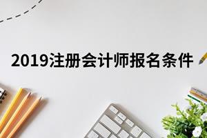 2019注册会计师报名条件
