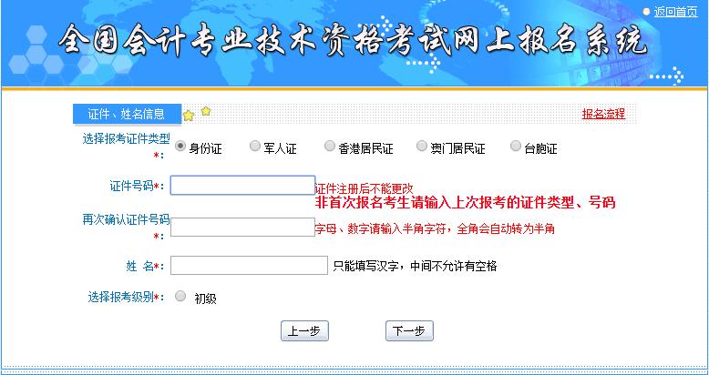 广东深圳019年中级会计考试报名入口3月15日开通