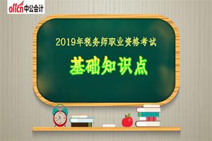 2019年基础知识点