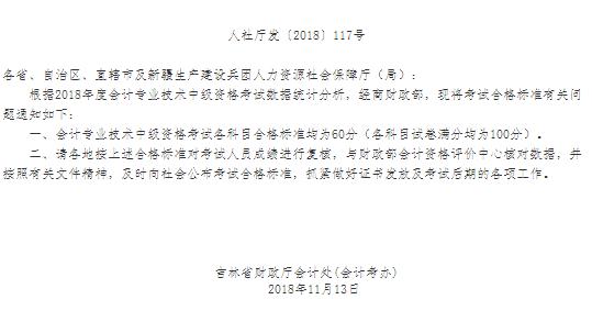吉林省2018年中级会计职称考试合格标准的通知