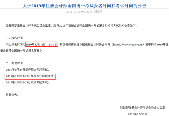 2019注册会计师考试