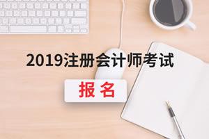 2019注册会计师报名