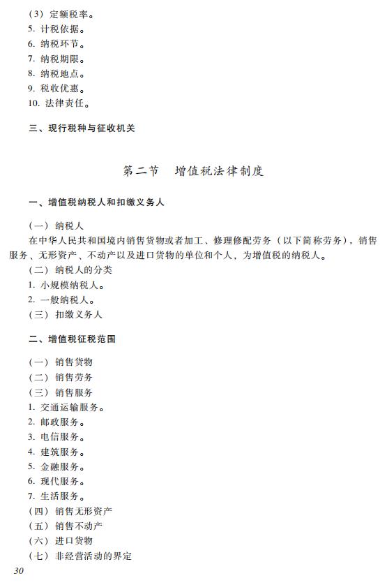 2019初级经济法_2019初级会计职称 经济法基础 考试大纲 第七章