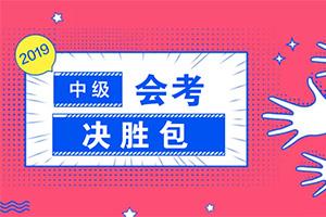 2019中级会计决胜包