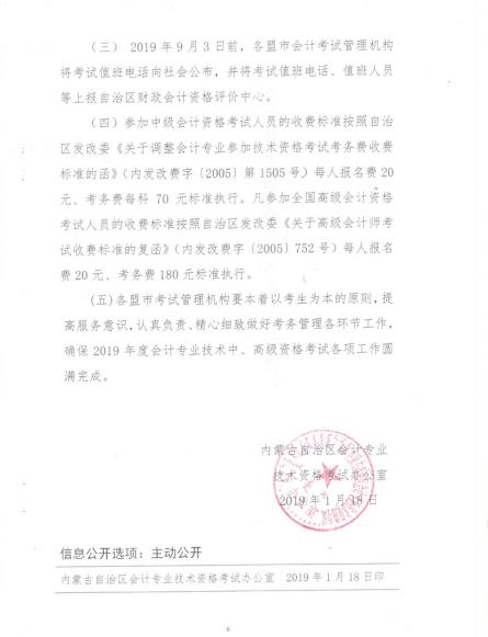 内蒙古中级会计现场审核