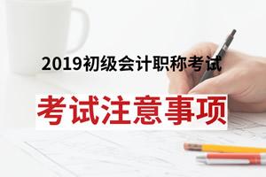2019年初级会计考试