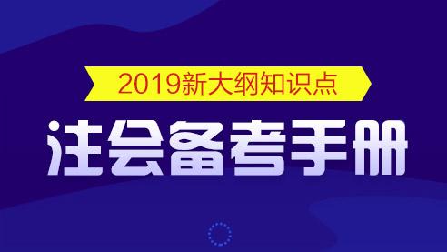 2019注会新大纲备考手册